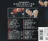レイモン・ルフェーヴル ベストコレクション シバの女王 涙のカノン 悲しみの終わりに 夜間飛行 CD2枚組 2CD-402 画像