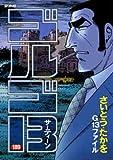 ゴルゴ13 [B6版] コミック 1-189巻セット