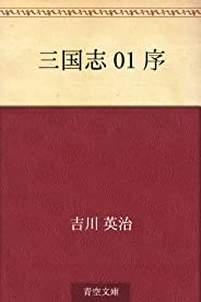 三國志 01 序