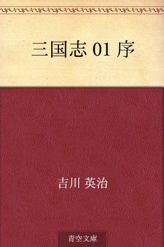 三国志 01 序