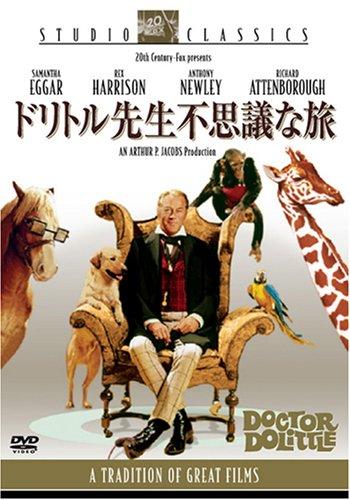 ドリトル先生不思議な旅 (スタジオ・クラシック・シリーズ) [DVD]の詳細を見る