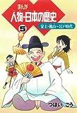 まんが人物・日本の歴史 5 安土・桃山~江戸時代
