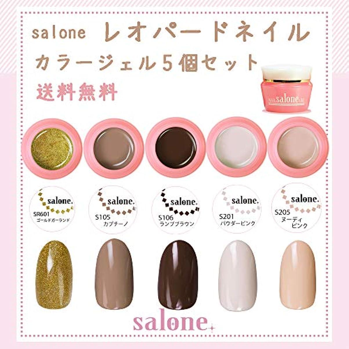 具体的に平和な無一文【送料無料 日本製】Salone レオパードネイルカラージェル5個セット 暖かく大人可愛いアニマル柄ネイルカラー