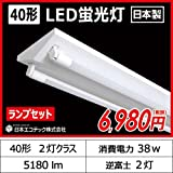 日本エコテック 【40形 ランプセット】 逆富士 2灯式 昼白色 LEDベースライト器具 逆富士器具 逆富士型器具 LED蛍光灯 直管 40W型 灯具 国内メーカー 【日本製】 ECB-V402 ECA-401903N