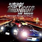 湾岸ミッドナイト THE MOVIE-スペシャル・ドライヴィング・スタイル-