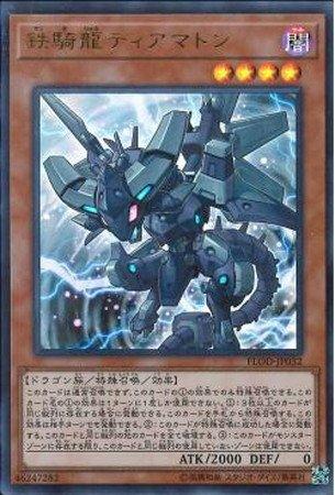 【シングルカード】FLOD)鉄騎龍ティアマトン/効果/ウルトラ/FLOD-JP032