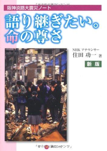 阪神淡路大震災ノート 語り継ぎたい。命の尊さの詳細を見る