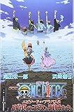 劇場版ONE PIECE エピソード オブ アラバスタ 砂漠の王女と海賊たち (JUMP j BOOKS)
