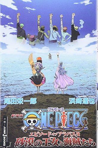 劇場版ONE PIECE エピソード オブ アラバスタ 砂漠の王女と海賊たち (JUMP j BOOKS)の詳細を見る