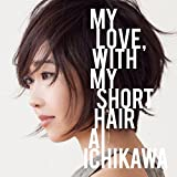 市川愛の『MY LOVE,WITH MY SHORT HAIR』を聞いた