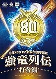 日本コロムビア ~中日ドラゴンズ創立80周年記念~ 強竜列伝 打者編 [DVD]の画像