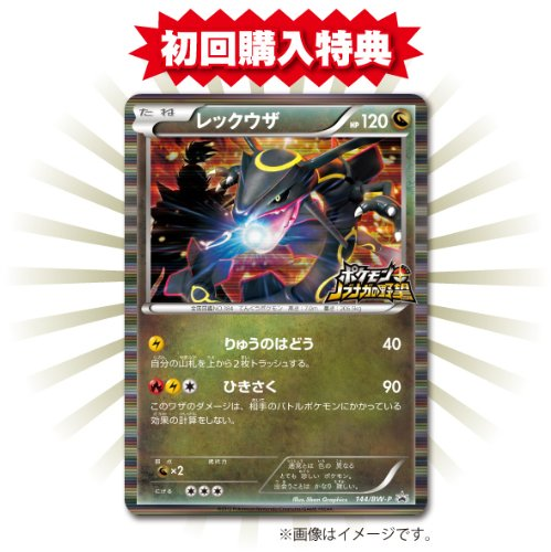 ポケモン+(プラス)ノブナガの野望 (初回限定特典:「ノブナガの黒いレックウザ」カード 同梱)
