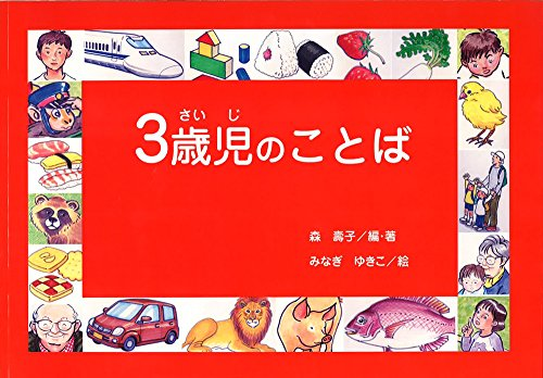 言語教育用絵本教材「3歳児のことば」