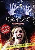 リメインズ 死霊の棲む館[DVD]