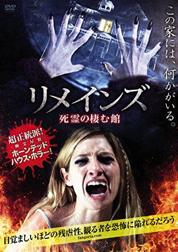 リメインズ 死霊の棲む館 [DVD]