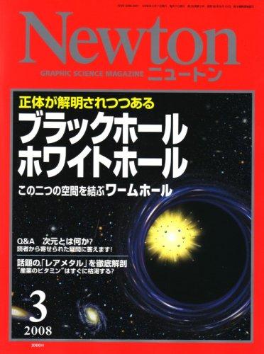 Newton (ニュートン) 2008年 03月号 [雑誌]の詳細を見る