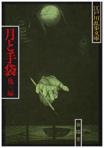 月と手袋 (江戸川乱歩文庫)の詳細を見る