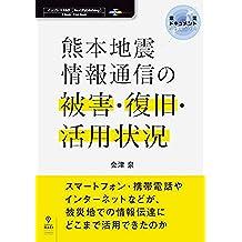 熊本地震 情報通信の被害・復旧・活用状況 (震災ドキュメント(NextPublishing))