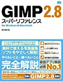 GIMP 2.8 スーパーリファレンス for Windows & Macintosh