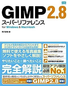 [野沢 直樹]のGIMP 2.8 スーパーリファレンス for Windows & Macintosh