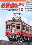 鉄道模型趣味 2011年 10月号 [雑誌]
