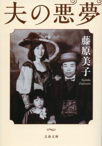 夫の悪夢 (文春文庫)