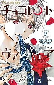チョコレート・ヴァンパイア(9) (フラワーコミックス)