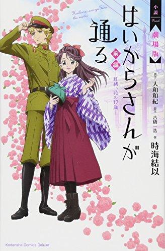小説 劇場版 はいからさんが通る 前編 ~紅緒、花の17歳~ (KCデラックス)の詳細を見る