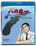 パッテンライ!! ~南の島の水ものがたり~ 八田與一[Blu-ray] 日本語/中国語 (台湾輸入版)[Import]