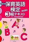 改訂2版 保育英語検定3級テキスト