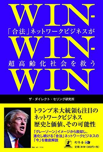 WIN-WIN-WIN  「合法」ネットワークビジネスが超高齢化社会を救うの電子書籍なら自炊の森-秋葉2号店