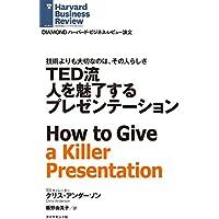 TED流 人を魅了するプレゼンテーション DIAMOND ハーバード・ビジネス・レビュー論文