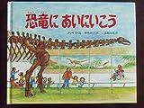 恐竜に あいにいこう