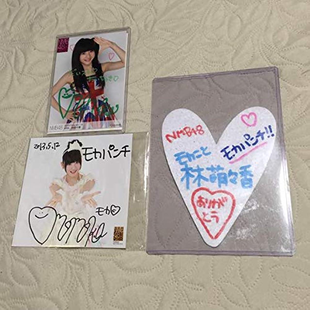 ショルダー別に不透明なNMB48 林萌々香 モカ 生写真 直筆 セット