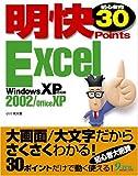 明快30Points Excel2002/OfficeXP WindowsXP対応版