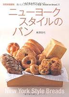 ニューヨークスタイルのパン (別冊家庭画報)