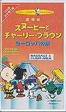 スヌーピーとチャーリー・ブラウン「ヨーロッパの旅」 [VHS] CICビクター・ビデオ