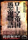 ローマ帝国愚帝物語 (新人物往来社文庫)