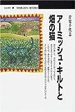 アーミッシュ・キルトと畑の猫 (丸善ブックス)
