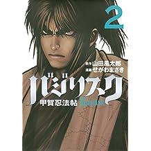 バジリスク~甲賀忍法帖~(2) (ヤングマガジンコミックス)