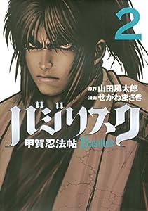 バジリスク~甲賀忍法帖~ 2巻 表紙画像