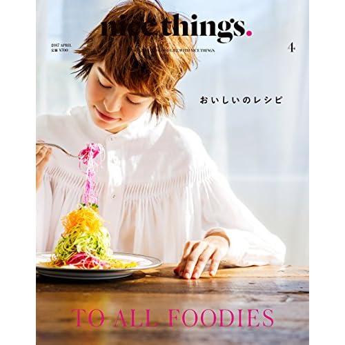nice things.(ナイスシングス) 2017年 04 月号 [雑誌] (おいしいのレシピ)