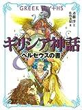 ギリシア神話 ペルセウスの書 (斉藤洋の「ギリシア神話」 2)