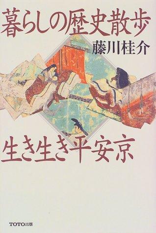 暮らしの歴史散歩 生き生き平安京の詳細を見る