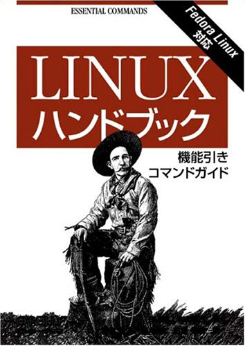 Linuxハンドブック ―機能引きコマンドガイドの詳細を見る