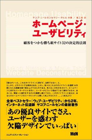 ホームページ・ユーザビリティ ~顧客をつかむ勝ち組サイト32の決定的法則の詳細を見る