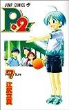 P2! 7―Let's play pingpong! (ジャンプコミックス)