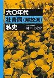 六〇年代社青同(解放派)私史