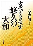 古代からの伝言 悠久の大和 (角川文庫)