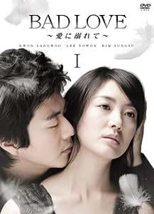 BAD LOVE~愛に溺れて~ DVD-BOX I